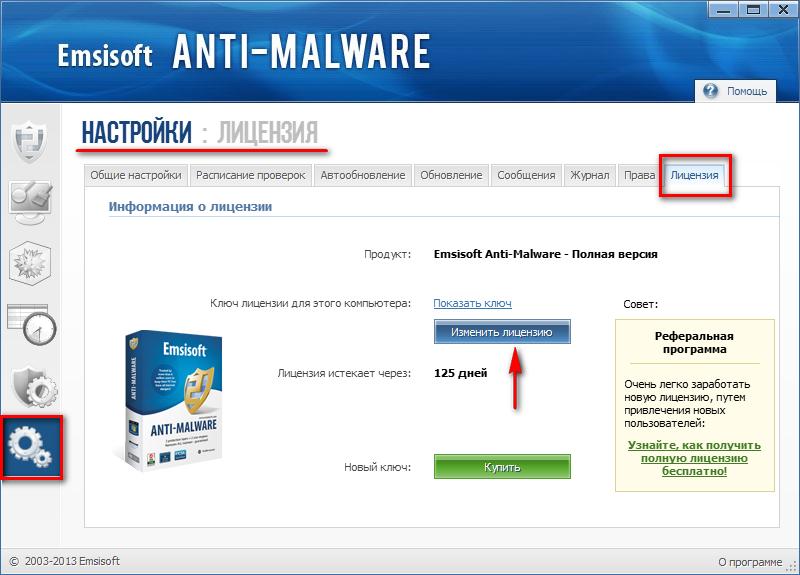 http://unas.at.ua/aktivacija/Emsisoft_Anti-Malware_20.png