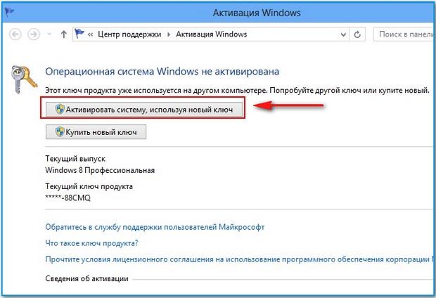 Лицензионные ключи для Windows 8.1