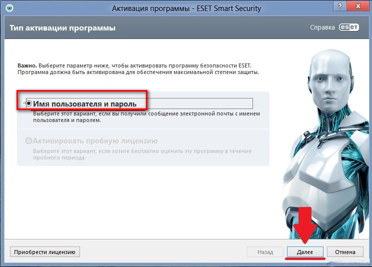 Ключи Активации для Eset Smart Security 7
