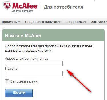 ключи для Mcafee - фото 6