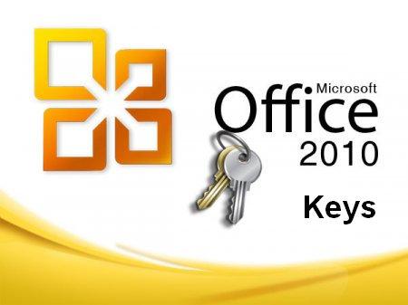 Ключи для Office 2010
