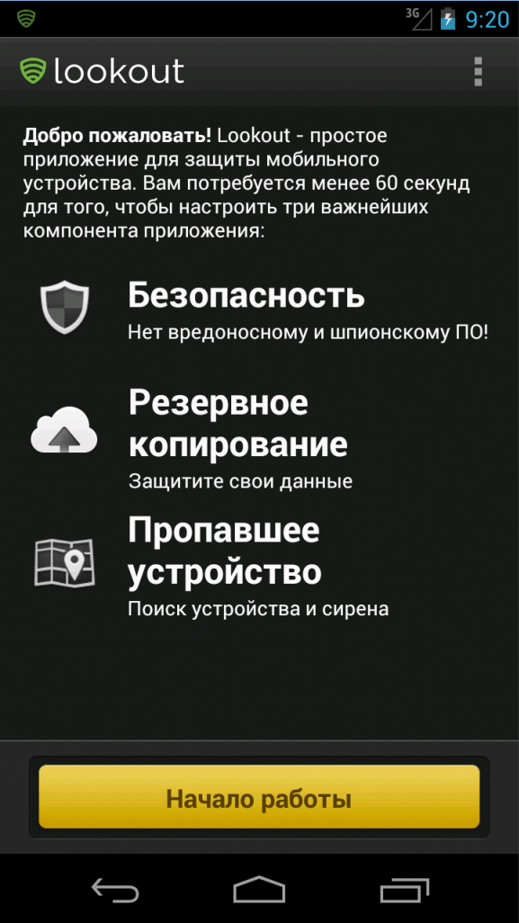 Lookout Mobile Security для Android